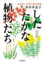 したたかな植物たち 秋冬篇 あの手この手のマル秘大作戦 (ちくま文庫 たー91-2) [ 多田 多恵子 ] - 楽天ブックス