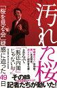 汚れた桜 「桜を見る会」疑惑に迫った49日 [ 毎日新聞「桜を見る会」取材班 ]