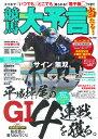 競馬大予言(19年春G1号) G1特集:高松宮記念・大阪杯・桜花賞・皐月賞 (SAKURA MOOK)