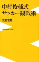 中村俊輔式 サッカー観戦術