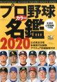 プロ野球カラー名鑑(2020)