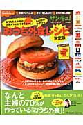 【送料無料】おうち外食レシピ
