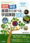 国語・算数基礎から学べる学習課題100 発達段階に合わせてグッドチョイス! (特別支援学校&学級で学ぶ!) [ 是枝喜代治 ]