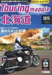 ツーリングマップル(2015 〔1〕)