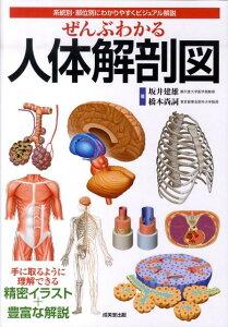 【送料無料】ぜんぶわかる人体解剖図 [ 坂井建雄 ]