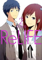 ReLIFE 2巻