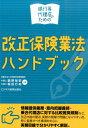銀行等代理店のための改正保険業法ハンドブック [ 錦野裕宗 ]