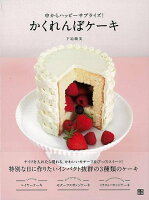 【バーゲン本】かくれんぼケーキー中からハッピーサプライズ!