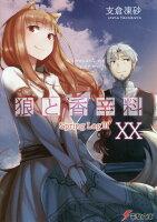 狼と香辛料XX Spring LogIII(20)