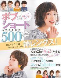 BEST HIT! 前髪別・レングス順 ボブ&ショートヘアカタログ500 [ 主婦の友社 ]