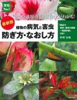 最新版 植物の病気と害虫 防ぎ方・なおし方