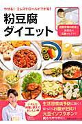 【楽天ブックスならいつでも送料無料】粉豆腐ダイエット