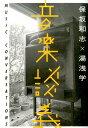 音楽談義 ele-king books ([テキスト]) [ 保坂和志 ]
