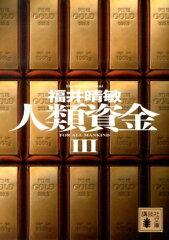 【送料無料】人類資金(3) [ 福井晴敏 ]