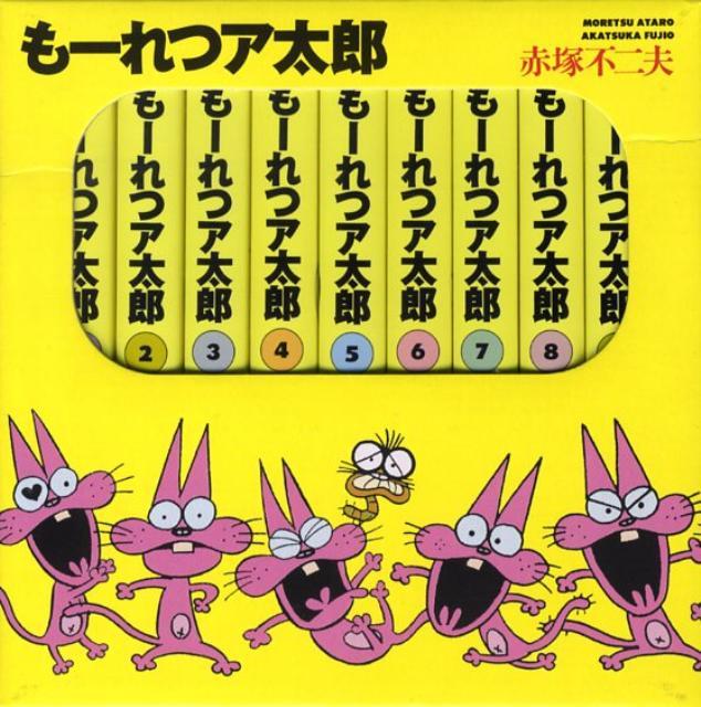 「もーれつア太郎(1巻~9巻BOXセット)」の表紙