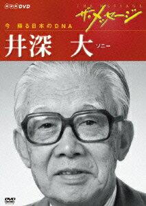 「ザ・メッセージ 今 蘇る日本のDNA 井深大 ソニー」のパッケージ