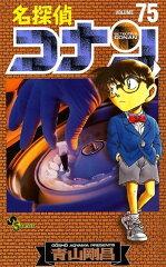 【送料無料】名探偵コナン(75)