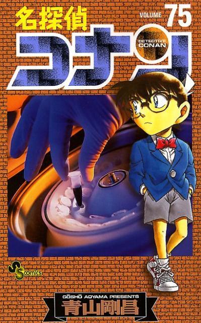 名探偵コナン 75 (少年サンデーコミックス) [ 青山 剛昌 ]