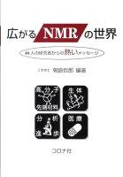 広がるNMRの世界