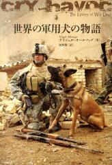 【楽天ブックスならいつでも送料無料】世界の軍用犬の物語 [ ナイジェル・オールソップ ]