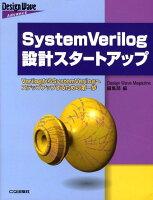 SystemVerilog設計スタートアップ