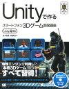 【送料無料】Unityで作るスマートフォン3Dゲーム開発講座 [ 夏木雅規 ]
