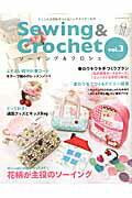 【楽天ブックスならいつでも送料無料】Sewing & Crochet(vol.3)