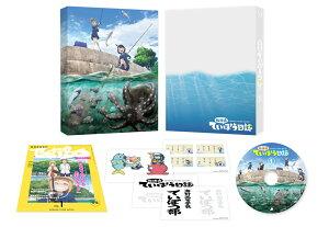 放課後ていぼう日誌 Vol.1【Blu-ray】