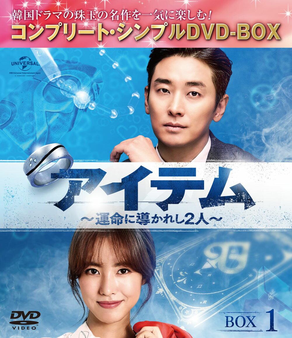 アイテム〜運命に導かれし2人〜 BOX1<コンプリート・シンプルDVD-BOX>