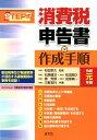 令和元年版/STEP式 消費税申告書の作成手順 - 楽天ブックス