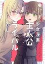 少女漫画主人公×ライバルさん(1) (ガンガンコミックス JOKER) [ くゥ