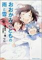 おおかみこどもの雨と雪 (2)(カドカワコミックス・エース)