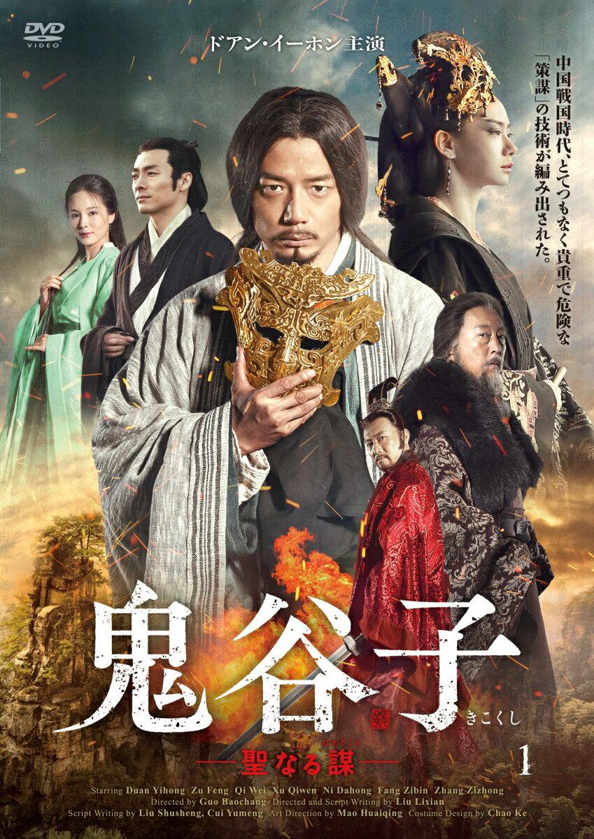 鬼谷子 -聖なる謀ー DVD-BOX3