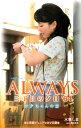 『ALWAYS三丁目の夕日'64ロクちゃんの恋』(小学館ジュニアシネマ文庫,2011/12)
