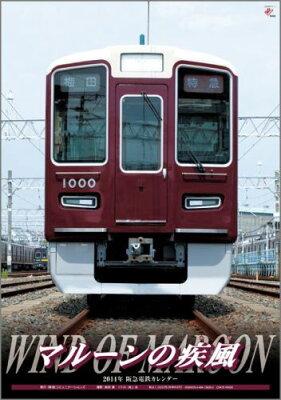阪急電鉄カレンダー(2014)