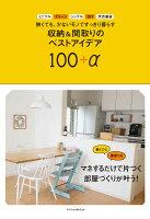 狭くても、少ないモノですっきり暮らす収納&間取りのベストアイデア100+α