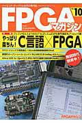 FPGAマガジン(no.10)