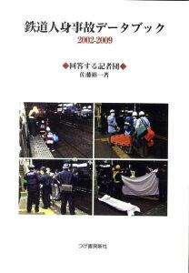 【送料無料】鉄道人身事故データブック(2002-2009) [ 佐藤裕一(記者) ]