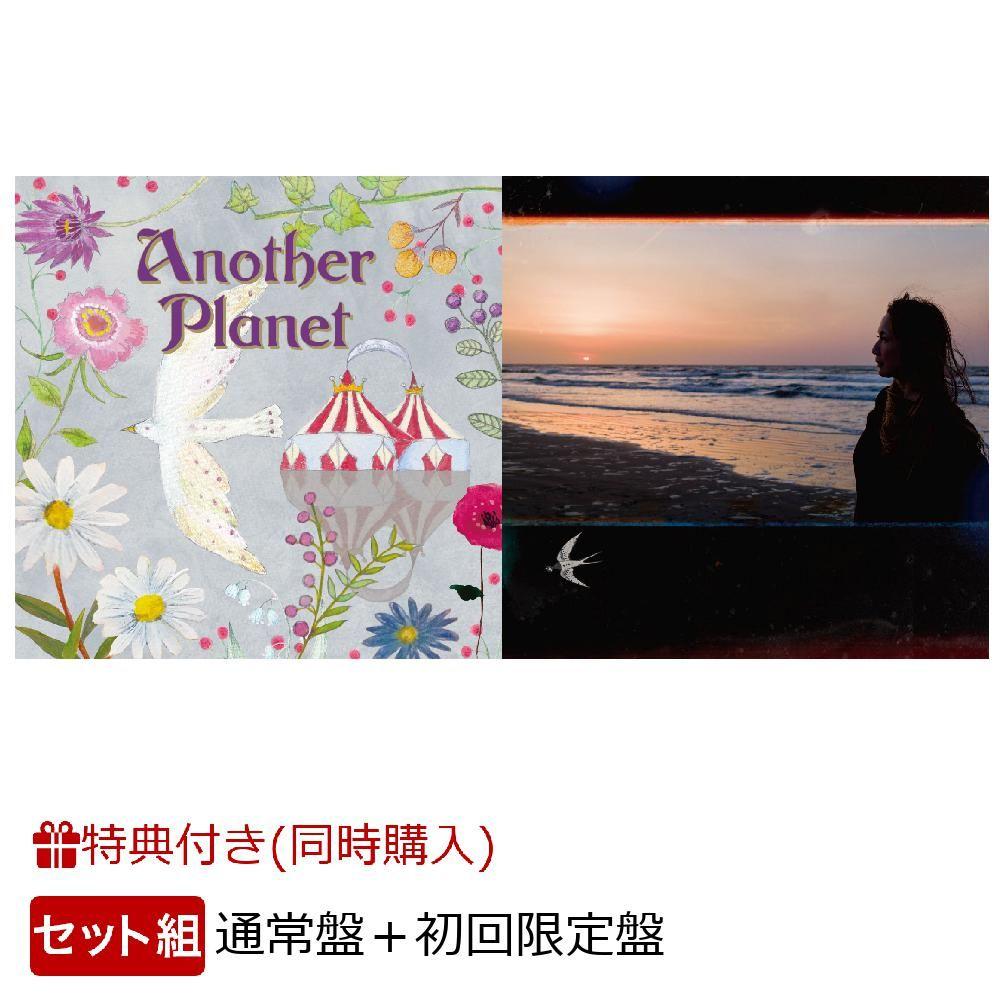 【2形態同時購入特典&先着特典】Another Planet+ツバメ (初回限定盤 CD+DVD) (A5クリアファイル&ステッカー付き)画像