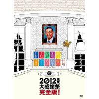 人志松本のすべらない話 2012歳末大感謝祭完全版!