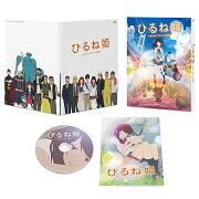 ひるね姫 〜知らないワタシの物語〜DVDスタンダード・エディション