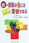 【送料無料】野菜の色には理由がある(続) [ 石黒幸雄 ]