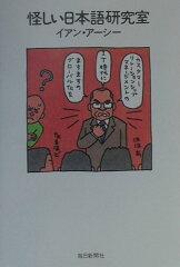 【送料無料】怪しい日本語研究室