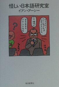 【送料無料】怪しい日本語研究室 [ イアン・ア-シ- ]
