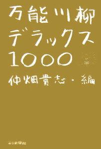 【送料無料】万能川柳・デラックス1000