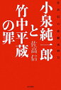【送料無料】小泉純一郎と竹中平蔵の罪
