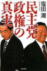 【送料無料】民主党政権の真実
