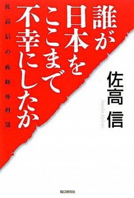 【送料無料】誰が日本をここまで不幸にしたか