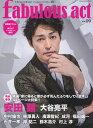 fabulous act(Vol.09) 表紙:安田顕/映画『家に帰ると妻が必ず死んだふりをしています (シンコー・ミュージック・ムック)