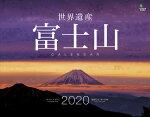 世界遺産 富士山カレンダー 壁掛け(2020)